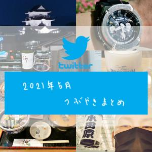 -twitter- 2021年5月のつぶやきまとめ