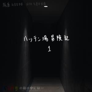 ハッテン場冒険記 1
