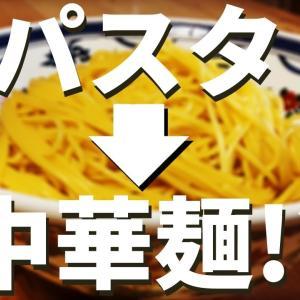 """パスタから中華麺の作り方【#047】How to make """"Ramen Noodles made from Pasta"""""""