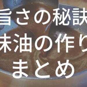 【まとめ記事】香味油の作り方・まとめ5選 お家で作る本格的ラーメンのつくりかた