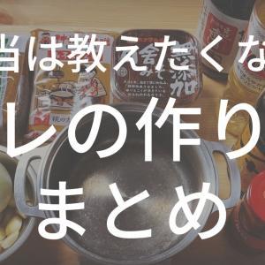 【まとめ記事】ラーメンタレの作り方・まとめ5選 お家で作る本格的ラーメンのつくりかた