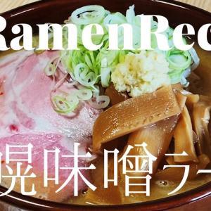 """札幌味噌ラーメンの作り方 北海道のご当地ラーメン【#044】How to make """"Sapporo-Style Miso Ramen"""""""
