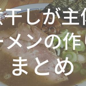 【まとめ記事】煮干系ラーメンの作り方・まとめ∞選 お家で作る本格的ラーメンのつくりかた