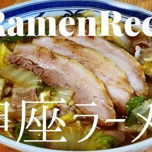 """神座のおいしいらーめんの作り方【#046】How to make """"Kamukura's OISHII (Delicious) Ramen"""""""