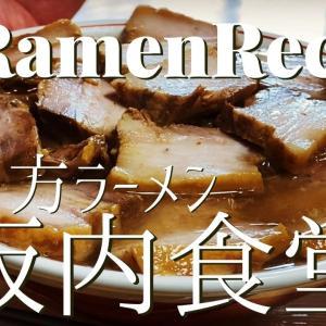 """喜多方・坂内食堂の作り方 喜多方ラーメン【#049】How to make """"Kitakata Bannai Ramen (Local Ramen in Fukushima-pref.)"""""""