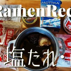 """塩たれ(改良版)の作り方【#050】How to make """"Shio Tare (salt based sauce) Improved ver."""""""