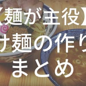 【まとめ記事】つけ麺の作り方・まとめ∞選 お家で作る本格的ラーメンのつくりかた