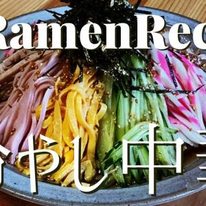 """冷やし中華の作り方【#053】How to make """"Hiyashi Chūka Ramen (Japanese style cold ramen)"""""""