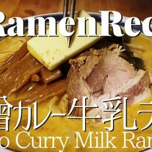 【#079】味噌カレー牛乳ラーメンの作り方