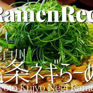 【#101】京都北白川・九条ねぎラーメンの作り方|来来亭|魁力屋