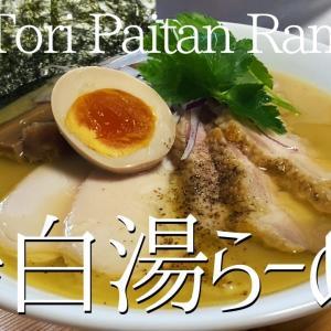 【#103】鶏白湯らーめんの作り方