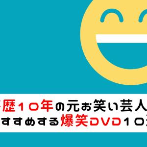 【2020年最新】芸歴10年の元お笑い芸人がおすすめする爆笑DVD10選