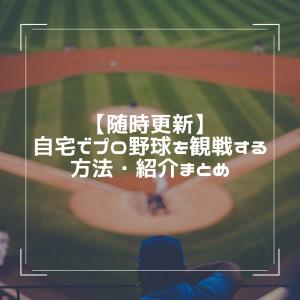 【随時更新】自宅でプロ野球を観戦する方法・紹介まとめ