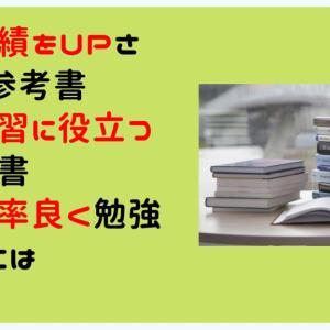 【理学療法士の学生は成績重視】参考書を買って効率良く勉強できる10冊+αを紹介