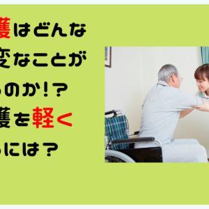 【介護施設で10年勤務】高齢者の介護を軽くする方法を紹介します