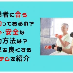 【シニア向け】プロが教える50代60代70代の運動の始め方