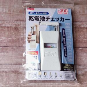 ダイソーの乾電池チェッカーを300円で購入!売り場や使い方を紹介