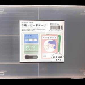 セリアのSIKIRIシリーズに手帳・カードケース登場!通帳の収納にも
