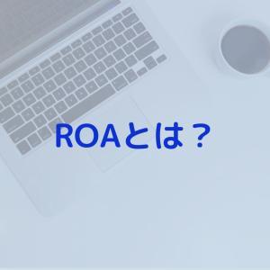 ROAとは?計算方法と活用法を解説