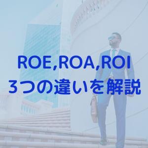 【ROE、ROA、ROI】3つの違いを解説