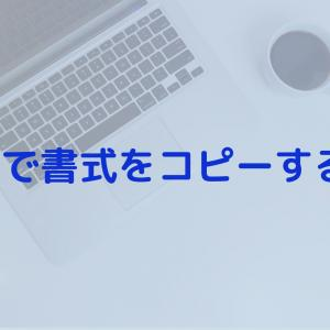 Excelで書式をコピーする方法