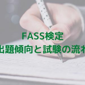 【FASS検定】出題傾向と試験日の流れ
