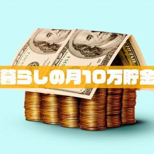 実家暮らしの月10万貯金方法【手取り11万円代+副業】