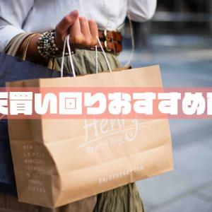 楽天市場買い周りおすすめ1,000円付近商品紹介!ポイント上限も