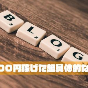 ブログアフィリエイトで月1,000円稼げた超具体的な方法!
