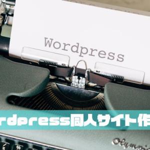 WordPressで個人同人サイトの作り方【初心者向け】