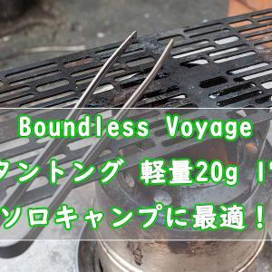 Boundless Voyage チタントング!軽量20g17cmでソロキャンプに最適!