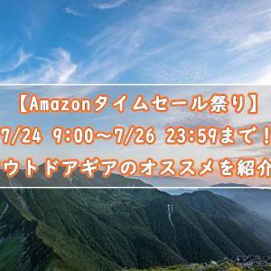 【Amazonタイムセール祭り】7/24 9時~7/26まで!お買い得なアウトドアギアのオススメを紹介!