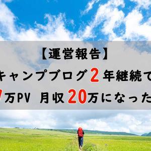 【運営報告】キャンプブログ2年継続で17万PV 月収20万になった話