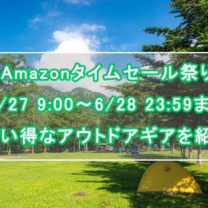 【Amazonタイムセール祭り】6/27~ お買い得なアウトドアギアを紹介!【随時更新】