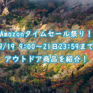 Amazonタイムセール祭り!9/19~21日までアウトドア商品をオススメする63時間!