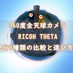 360度全天球カメラRICOH THETA現行3種類の比較と選び方!