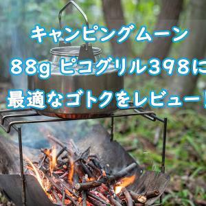 キャンピングムーンの88gでピコグリル398に最適なゴトクをレビュー!