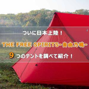 THE FREE SPIRITS(自由乃魂)が日本上陸!9つのテントを紹介!
