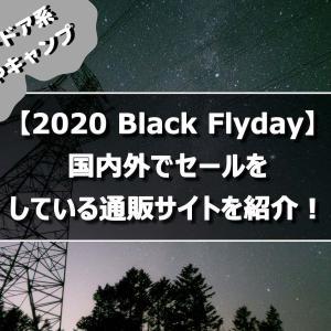 【2020 Black Flyday】国内外のブラックフライデーセールを開催しているアウトドアショップを紹介!
