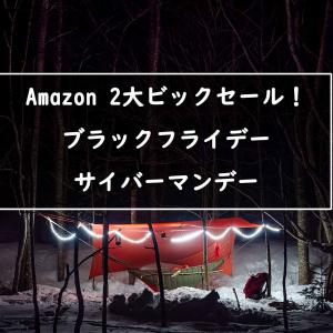 アマゾンでブラックフライデー&サイバーマンデーセール開催!キャンプ・アウトドア製品のオススメをピックアップ!