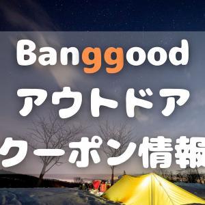 【随時更新】中国通販サイトBanggood(バングッド)ってどうなの?セールやクーポン情報をアウトドア目線で紹介!