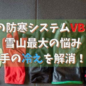 冬の防寒システムVBL!手の冷えが気になる人は必見の対策方法!