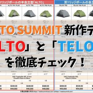 SEA TO SUMMITの新作テントALTOとTELOSが秀逸!発売前に徹底チェック!