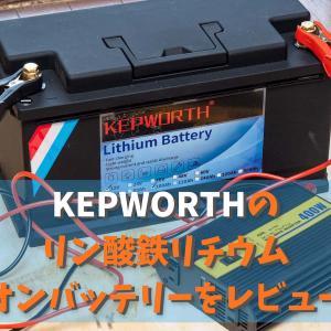KEPWORTHの100Ahリン酸鉄リチウムイオンバッテリーをソーラー充電の車中泊用に購入&レビュー!