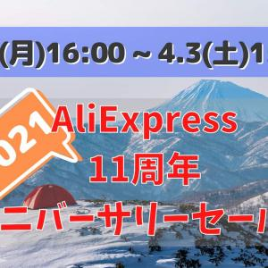 2021 AliExpress11周年アニバーサリーセール!お買い得なアウトドアギアを紹介!