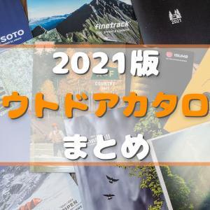 【2021年版】無料で読めるアウトドアカタログまとめ!