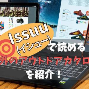 Issuuで読める海外のアウトドアカタログのオススメを紹介!