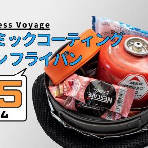 超軽量85g Boundless Voyageの深型セラミック加工チタンフライパン!