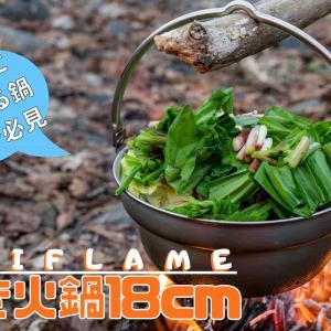 ユニフレームの新作焚き火鍋18cm!見た目買いで後悔しない軽量ステン鍋!