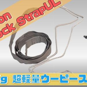 Cocoon Hammock Strap UL!1本35g軽量ウーピースリングのベストバイ!